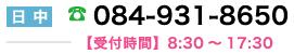 084-931-8650