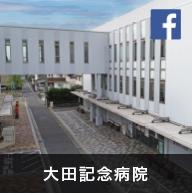 大田記念病院