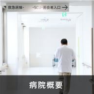 大田記念病院・病院概要