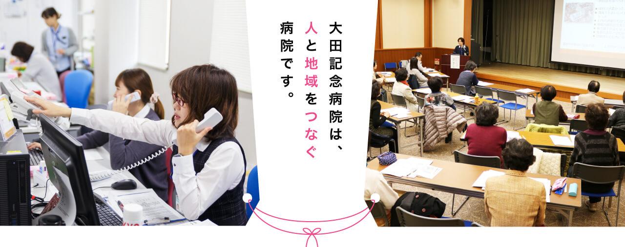大田記念病院・スライド