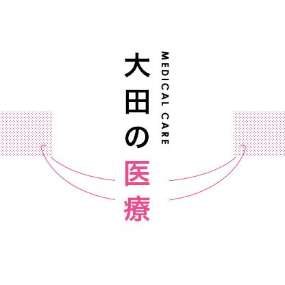 大田の医療
