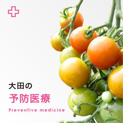 大田の予防医療