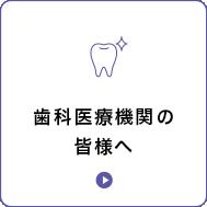 歯科医療機関の皆様へ