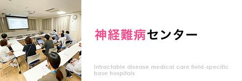 難病診療分野別拠点
