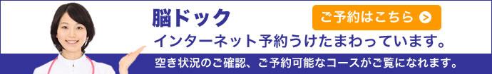 脳ドック・インターネット予約