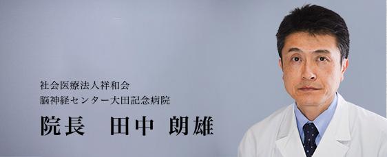 大田記念病院・院長あいさつ