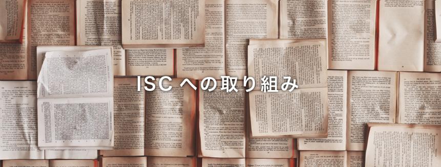 ISCへの取組