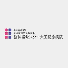 脳神経センター 大田記念病院