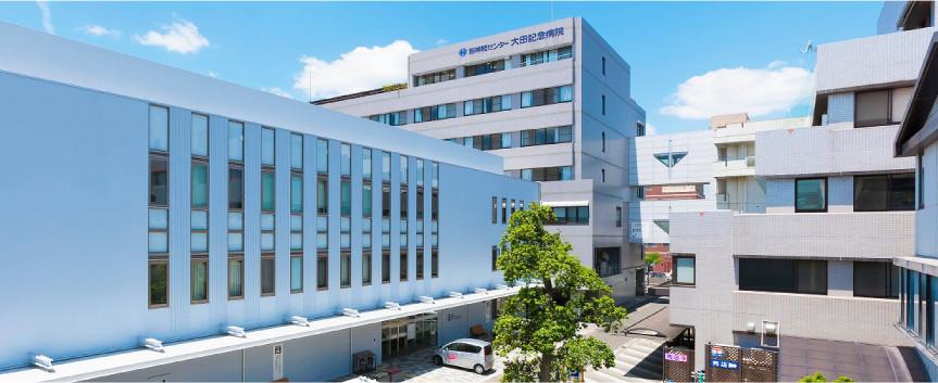 大田記念病院の見学について