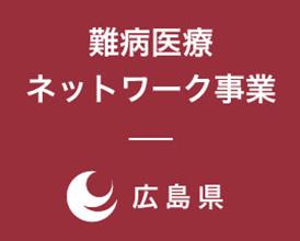 広島県 難病医療ネットワーク