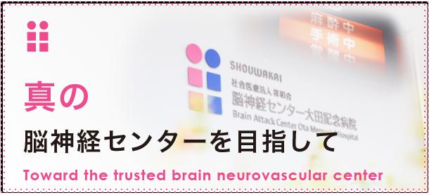 真の脳神経センターを目指して